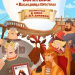 دانلود انیمیشن سه قهرمان وارث تاج و تخت دوبله فارسی