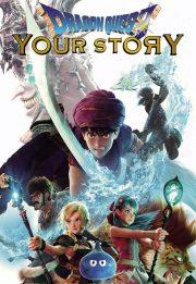دانلود انیمیشن جستجوی اژدها داستان تو Dragon Quest Your Story 2019